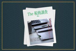 無料e-book