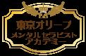 東京オリーブ・メンタルセラピストアカデミー